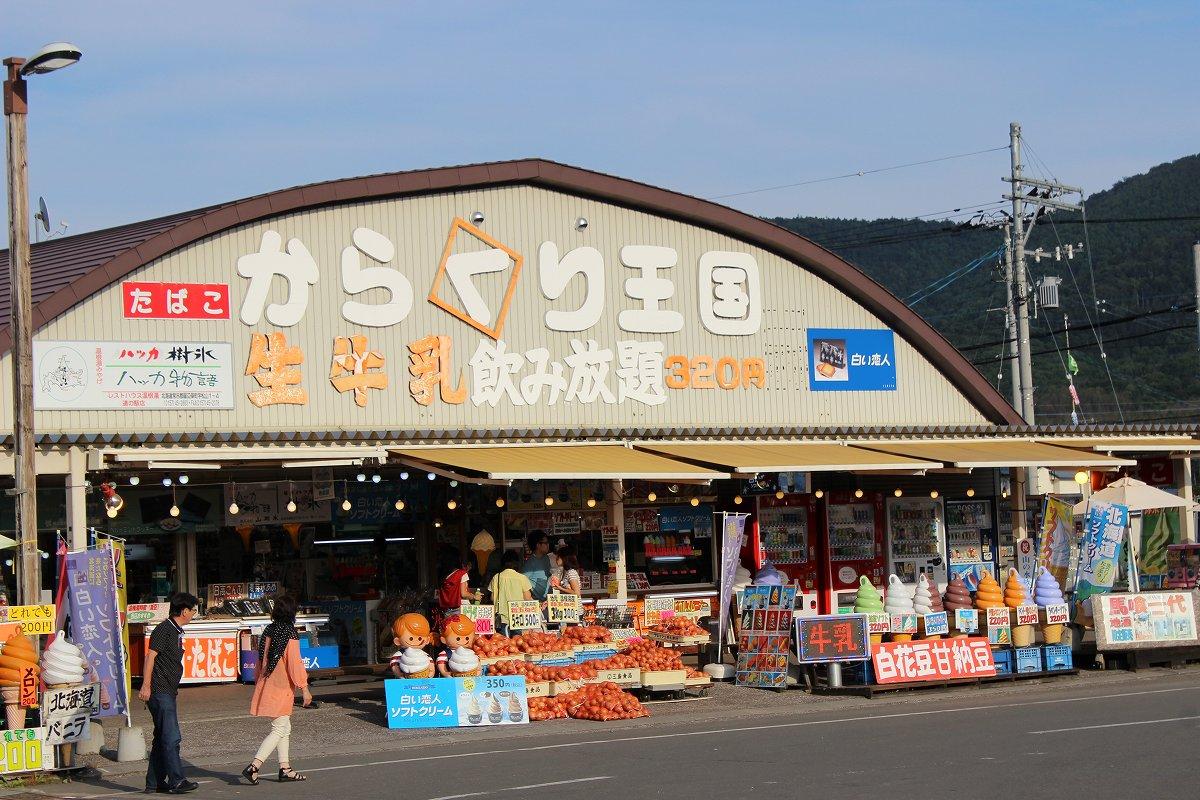 北海道day5_74